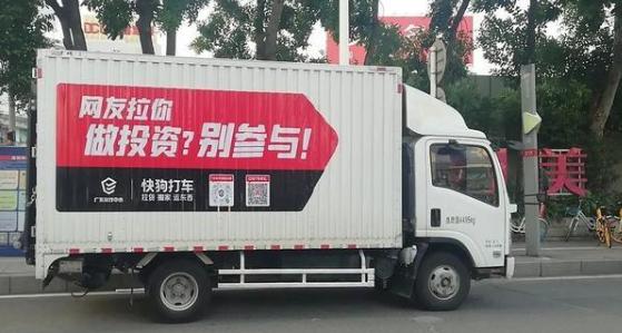 广东省反电信网络诈骗犯罪中心联合快狗打车