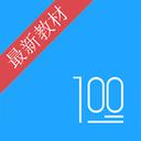 语文100分app v2.2.6