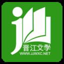 晋江小说阅读安卓版  v5.3.7.2