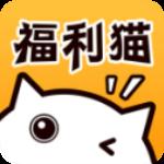 福利猫免费版 v3.2.0