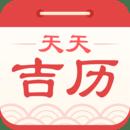 万年历日历黄历免费版 v4.2.8