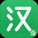 百度汉语最新版 v2.9.1