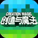 创造与魔法破解版  v1.0.0250