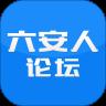六安人论坛最新版 v2.5.25