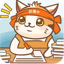 猫咪作家测试版
