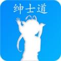绅士道app v4.1.2