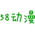 58动漫网免费版