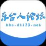 东台人论坛app  v4.76