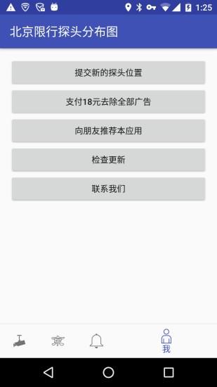 北京限行地图app