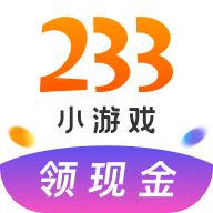 233小游戏免费游戏 v2.29.4.5
