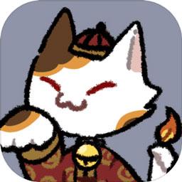 猫咪天堂预约下载