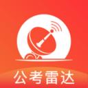 公考雷达app下载 v4.1.1.0