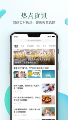 潍坊安全教育平台APP