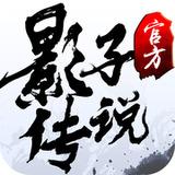 影子传说无敌版 v1.0.2
