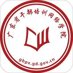 广东省干部培训网络学院app v3.3.7