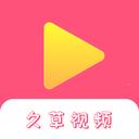 久草安卓版 v1.0.0