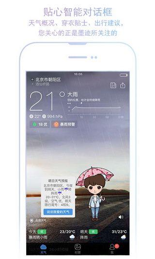 郑州天气安卓版