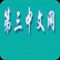 第三中文网免费观看