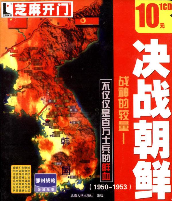 决战朝鲜游戏单机版