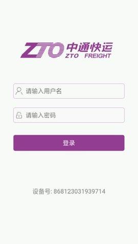 中通快运app
