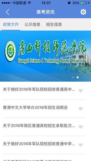 广西招生考试院官网