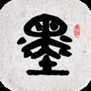 墨趣书法手机版 v2.3.0新版2020