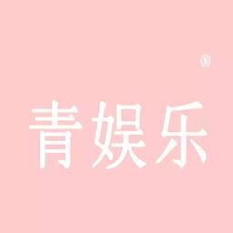 青娱乐2020安卓版