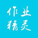 作业精灵2020年最新版下载 v3.7.5安卓版
