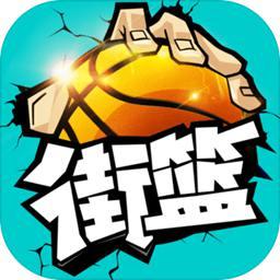 街篮手游下载 v1.29.1新版本