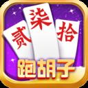 湖南跑胡子手机版下载 v2.8安卓版v2.8