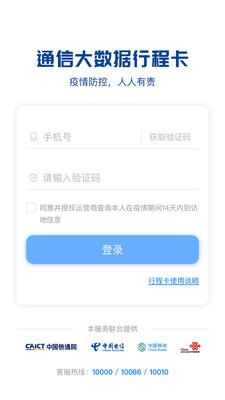 通信大数据行程卡