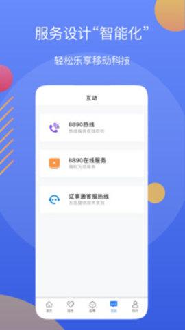 辽阳政务服务网