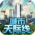 城市天际线游戏下载手机版