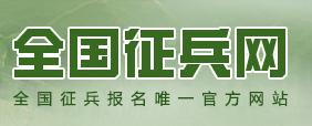 全国征兵网官网登录APP2021