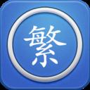 繁体字转换app下载