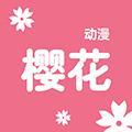 樱花动漫最新版本