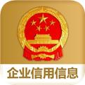 国家企业信用信息公示系统app下载
