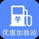 优惠加油站软件下载