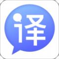中译英翻译在线免费版下载