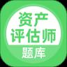 资产评估师app下载