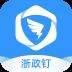 浙政钉手机版下载2.0版本