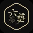 六艺app软件下载