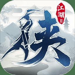 下一站江湖Ⅱ新版本下载