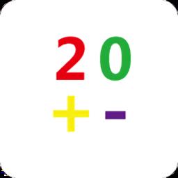 20以内的加减法练习题app下载
