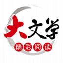 大文学小说网手机版本下载