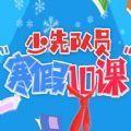 寒假十课观后感最新版下载