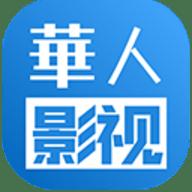 华人影视永久免费在线观看下载