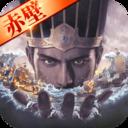三国志战略版灵犀版游戏下载