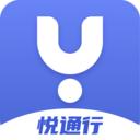 悦行通app下载