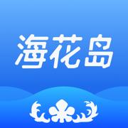海花岛度假区官方app下载